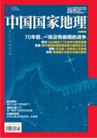 中国国家地理2015年9月 70年前,一场没有硝烟的战争