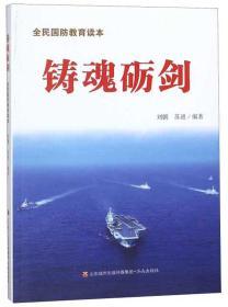 [社版]全民国防教育读本:铸魂砺剑