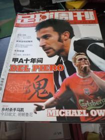 足球周刊 总第59【甲A十年间等