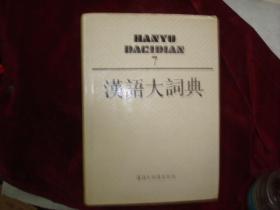 汉语大词典.7