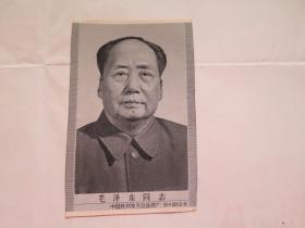 丝织 毛泽东同志