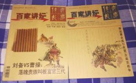 传奇故事 百家讲坛 2011.5 红蓝两册合售 九五品 包邮挂