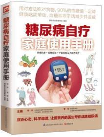 糖尿病自疗家庭使用手册 正版 健康养生堂编委会  9787553738048