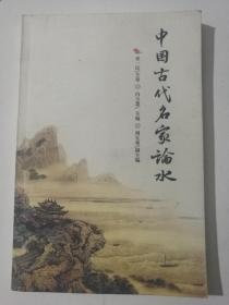 中国古代名家论水