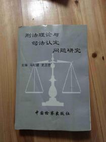 刑法理论与司法认定问题研究