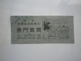 民国   第一届全国漫画展览会   门券  14x6