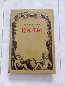 世界儿童文学名著全集《秘密花园》32开 精装+护封,1997年1版1印,印6000册。