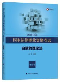 2019年司法考试国家法律职业资格考试白斌的理论法.题库卷9787562088080