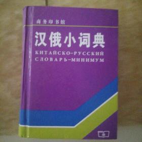 汉俄小词典
