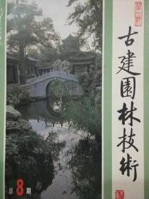 古建园林技术1985年第3期