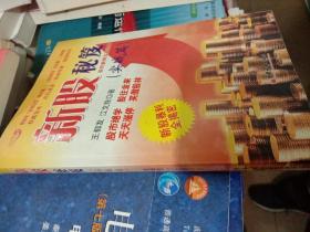新股秘笈:股民教育实战读本(实战篇)