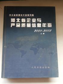 《河北省企业与产品质量信息年鉴 2001--2002 上册》 硬精装16开