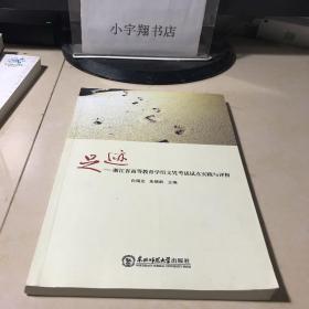 足迹 浙江省高校教育学历文凭考试试点实践与评析