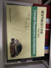 建筑节能设计手册:气候与建筑