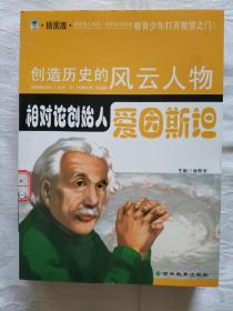 创造历史的风云人物:相对论创始人——爱因斯坦(青少插图版)