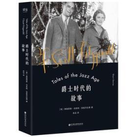 爵士时代的故事 正版 弗朗西斯司各特菲兹杰拉德,译者 良品,果麦  9787807098232