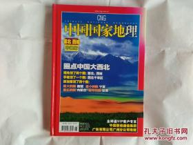 中国国家地理;圈点中国大西北【塞北 西域 珍藏版】精装