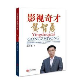 影视奇才龚智勇 正版 聂牛生  9787210087908