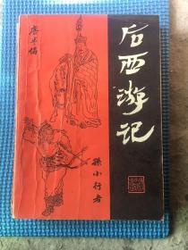 后西游记(神话故事)