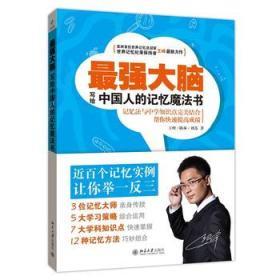 强大脑——写给中国人的记忆魔法书 正版 王峰  9787301253298