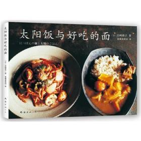 太阳饭与好吃的面 正版 (日)白崎裕子  9787544281201