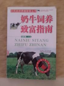 奶牛饲养致富指南