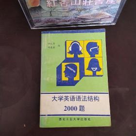 大学英语语法结构2000题