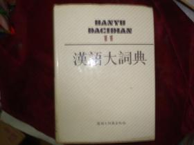 汉语大词典11