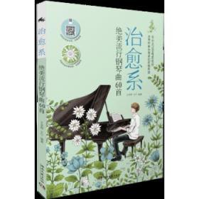 系 绝美流行钢琴曲60首 正版 王承辉,王宁  9787540482367