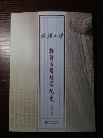 武汉大学经济与管理学院史 : 1893-2013