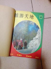 旅游天地1981年1-6期 全年合订本