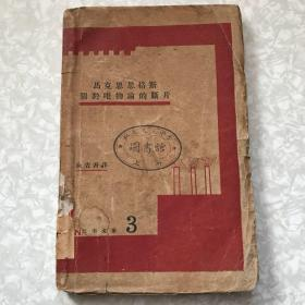 重要红色文献:马克思恩格斯关于唯物论的断片 向省吾译孔网孤本