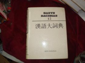 汉语大词典12