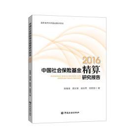 中国社会保险基金精算研究报告(2016)