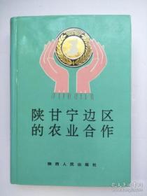 陕甘宁边区的农业合作