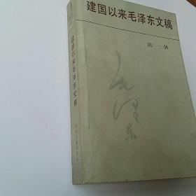 建国以来毛泽东文稿第一册