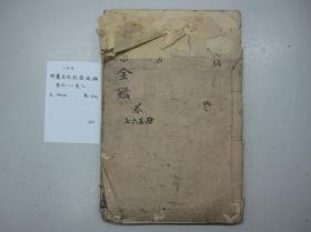 线装书《御纂医宗金鉴续编》(卷四-卷七)B1-144