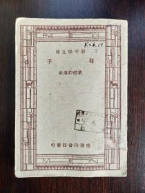 荀子(新中学文库)1947年五版