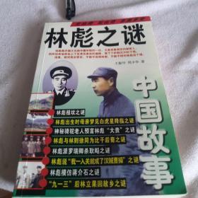中国故事,林彪之谜