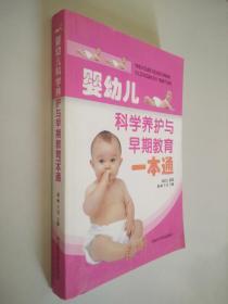 婴幼儿科学养护与早期教育一本通