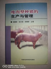 瘦肉型种猪的生产与管理