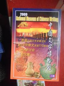 中国文字博物馆 2009 年2期 首届中国文字发展纪念甲骨文发现110周年学术讨论会论文集【品相全新】
