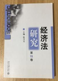 经济法研究:第15卷 9787301254332