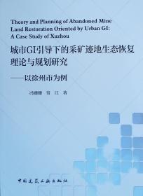 城市GI引导下的采矿迹地生态恢复理论与规划研究——以徐州市为例