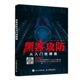 正版新书 黑客攻防从入门到精通