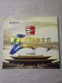 孔子龙卡首发仪式纪念册2011