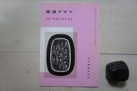 1985年16开:书道》》特集-- 杨岘行书作品集