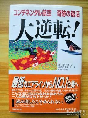 大陆航空奇迹的复活大逆转(日文版)