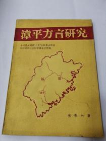 漳平方言研究