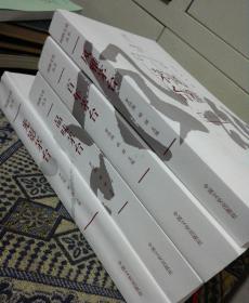 国酒文化丛书:光影茅台 品味茅台 百年茅台 风雅茅台(全套四册)